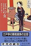 江戸の女―鳶魚江戸文庫〈2〉 (中公文庫)
