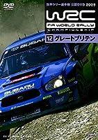 WRC 世界ラリー選手権 2005 vol.12 グレートブリテン [DVD]