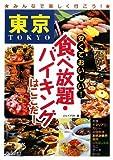 東京 安くておいしい!食べ放題・バイキングはここだ!