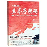 Mystery of the Tang Dynasty 1 (Code of Preface to the Poems Collected from the Orchid Pavilion) (Chinese Edition)