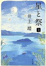 表紙: 星と祭 上 (角川文庫)   井上 靖