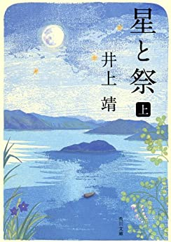 [井上 靖]の星と祭 上 (角川文庫)