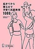 [音声DL付]起きてから寝るまで子育て英語表現1000 起きてから寝るまでシリーズ