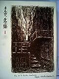 ネルヴァル全集〈1〉 (1975年)