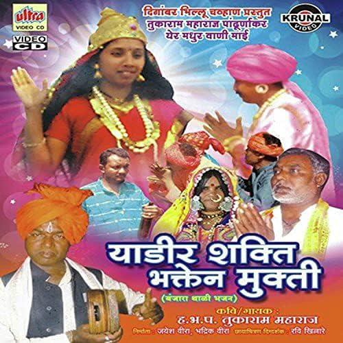 Tukaram Maharaj, Ratan Chauhan & Santosh Rathod