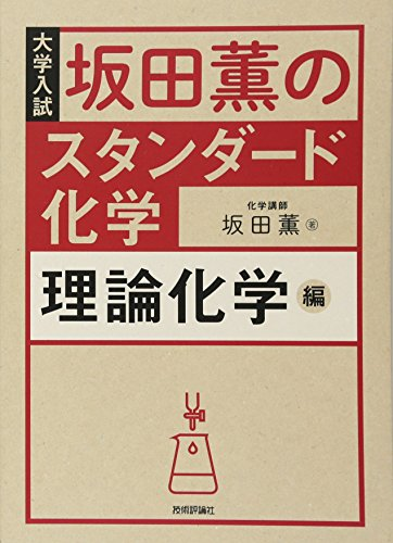 技術評論社『坂田薫のスタンダード化学理論化学編』