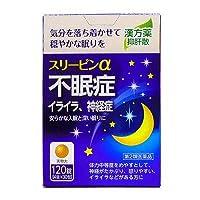 【第2類医薬品】スリーピンα PB 120錠 ×5
