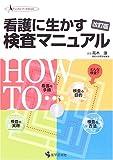 看護に生かす検査マニュアル (クリニカル・ナースBOOK)