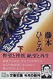 ハプスブルクの宝剣 下 (文春文庫)