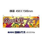 秋の味覚フェア 横幕 450×1500mm(日本ブイシーエス) NSV-0785Y45