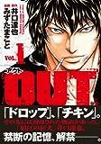 OUT 1 (ヤングチャンピオンコミックス)