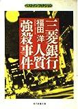 三菱銀行人質強殺事件 (現代教養文庫―ベスト・ノンフィクション)