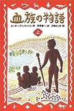 血族の物語〈上〉 (ポプラ・ウイング・ブックス)