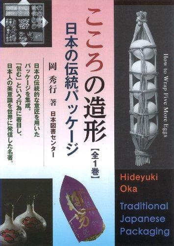 こころの造形―日本の伝統パッケージの詳細を見る