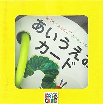 はらぺこあおむしあいうえおカード ([バラエティ])