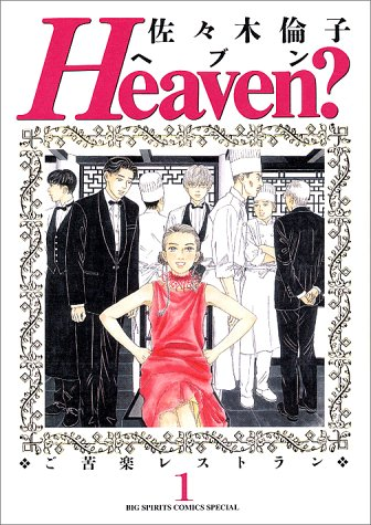 Heaven?―ご苦楽レストラン (1) (Big spirits comics special)