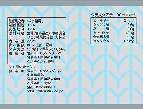 【産地直送】作りたてを直送!!もっちり岩泉のむヨーグルト720ml