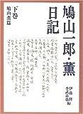 鳩山一郎・薫日記 (下巻)