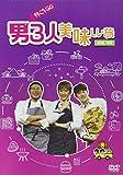 REAL TRIP「男3人美味しい旅~行こうGO!~」 [DVD] image