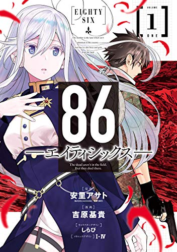 86ーエイティシックスー 1巻 (デジタル版ヤングガンガンコミックス)