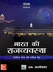 Bharat Ki Rajvyavastha m Laxmikanth Book in Hindi 1