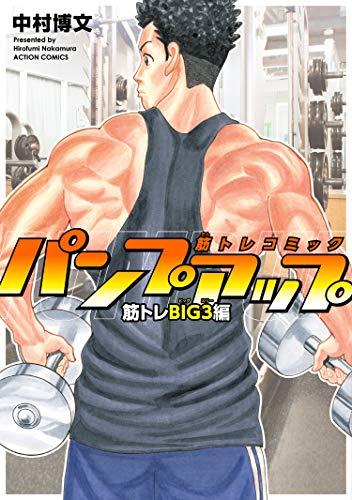 筋トレコミック パンプアップ 筋トレBIG3編 (アクションコミックス)