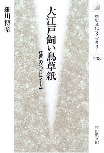 大江戸飼い鳥草紙―江戸のペットブーム (歴史文化ライブラリー)