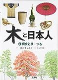 木と日本人〈2〉樹皮と枝・つる