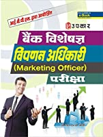 Bank Specialist (Marketing Officer) Exam