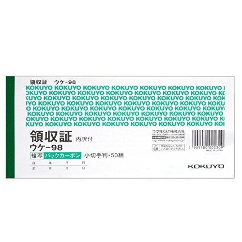 コクヨ ウケ-98N 複写領収証 小切手判ヨコ型50組 二色刷バックカーボン おまとめセット【3個】