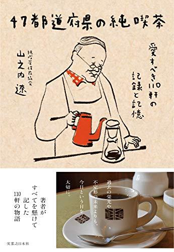 47都道府県の純喫茶 愛すべき110軒の記録と記憶