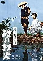 駿河遊侠傳 破れ鉄火 [DVD]