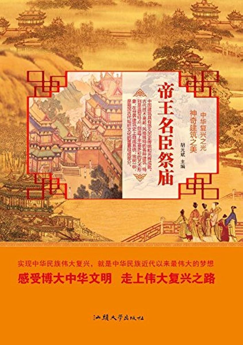 船尾入るに同意する帝王名臣祭庙 (Chinese Edition)
