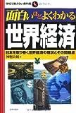 面白いほどよくわかる世界経済―日本を取り巻く世界経済の現状とその問題点 (学校で教えない教科書)