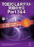 新形式問題対応/音声DL付TOEIC(R) L & R テスト 究極のゼミ Part 3 & 4 究極のゼミシリーズ