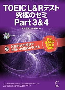 [早川 幸治;ヒロ 前田]の[新形式問題対応/音声DL付]TOEIC(R) L & R テスト 究極のゼミ Part 3 & 4 究極のゼミシリーズ