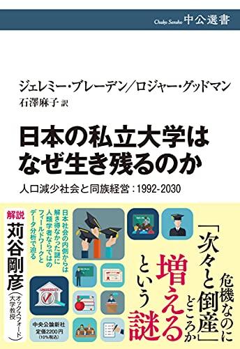 日本の私立大学はなぜ生き残るのか-人口減少社会と同族経営:1992-2030 (中公選書)