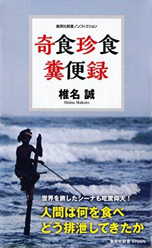 奇食珍食 糞便録 (集英社新書)