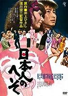 日本人のへそ《HDニューマスター版》DVD