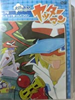 ヤッターマン Vol.14 [DVD]