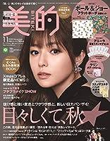 美的(BITEKI) 2020年 11 月号 [雑誌]