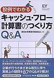 設例でわかる キャッシュ・フロー計算書のつくり方Q&A