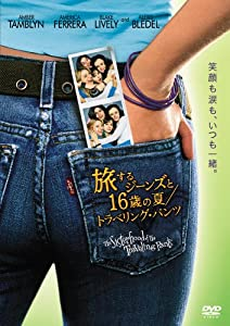 旅するジーンズと16歳の夏