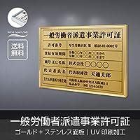 一般労働者派遣事業許可証 オーダーメイド 選べる額の色 ステンレスカラー 書体種類 W520×H370mm UV印刷 撥水加工 錆びない 法定サイズ 短納期(l1138-gold-gw) (ステンレスカラー:ゴールドXブラック, 書体:丸ゴシック体)