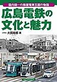広島電鉄の文化と魅力