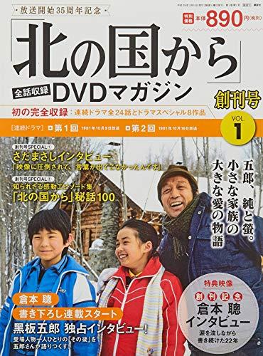 「北の国から」全話収録 DVDマガジン(1) 2017年 3/14 号 [雑誌]