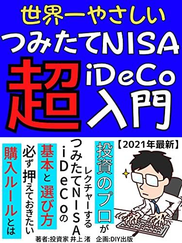 世界一やさしいつみたてNISA・iDeCo超入門: 投資のプロがレクチャーするつみたてNISA・iDeCoの基本と選び方 必ず押さえておきたい購入ルールとは【投資戦略】【ビジネス会計監査】【投資読み物】