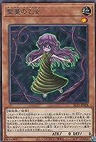 遊戯王 SLT1-JP028 聖蔓の乙女 (日本語版 レア) - セレクション - SELECTION 10