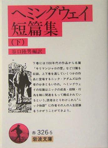 ヘミングウェイ短編集〈下〉 (岩波文庫)