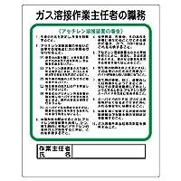 356-15 作業主任者職務板 ガス溶接・アセチレン
